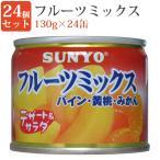 フルーツミックス 8号缶 24缶セット 缶詰めセット 果物 毎日の一品に フルーツ缶詰 デザート 保存食 緊急時 非常食に 缶つま サンヨー堂
