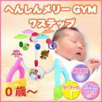 送料無料 へんしんメリーGYM 7ステップ ベッドメリー フロアメリー ベビージム 0か月〜 Toyroyal 3808