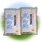 令和元年産 2019年産 新潟県産 コシヒカリ ふるさと名物商品 無洗米 10kg (5kg×2個) 代引不可 同梱不可