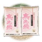 ふるさと名物商品 H29年産米 米 とがずに炊けて経済的! 無洗米・秋田県産あきたこまち 10kg(5kg×2個) 代引不可 同梱不可