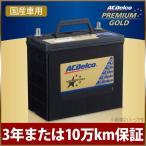 カーバッテリー プレミアムゴールドシリーズ 国産車用 ACDelco エーシーデルコ PG60B24L