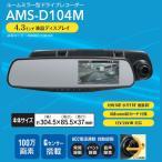 ショッピングドライブレコーダー ドライブレコーダー アムス AMS-D104M ミラー型 ドラレコ 常時録画 衝撃録画 送料無料