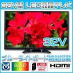 ショッピング液晶テレビ 32V型 ハイビジョン液晶テレビ 地デジ BS CS 外付けHDD録画対応 ブルーライトガード搭載 ORION BN-32DT10H 送料無料