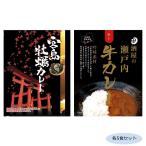ご当地カレー 広島宮島牡蠣カレー&酒屋の瀬戸内牛カレー 各5食セット(同梱・代引き不可)