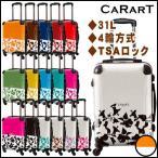 スーツケース キャラート アートスーツケース ベーシック ピポパ(オレンジ)  機内持込 CRA01-006N 代引不可 同梱不可