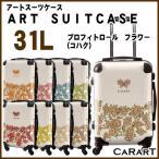 スーツケース キャラート アートスーツケース プロフィトロール フラワー(コハク)  機内持込 CRA01-011C 代引不可 同梱不可