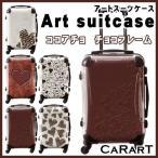 スーツケース キャラート アートスーツケース ココアチョ チョコ  機内持込 CRA01-013A 代引不可 同梱不可