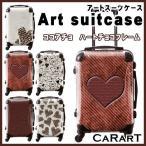 スーツケース キャラート アートスーツケース ココアチョ ハートチョコ  機内持込 CRA01-013D 代引不可 同梱不可