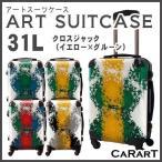 スーツケース キャラート アートスーツケース ポップニズム  クロスジャック(イエロー×グルーン)  機内持込 CRA01-032D 代引不可 同梱不可
