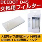 ロボット掃除機 お掃除ロボット DEEBOT D45専用 交換用 ダストフィルター 2個入り ECOVACS エコバックス D-S272 フィルター 新生活