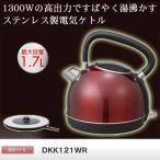 ショッピング電気ケトル 電気ケトル DBK DKK121WRワインレッド