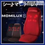 送料無料 マッサージシート 8つのもみ玉 本格マッサージャー MOMiLUX8 もみラックス8  DMS-1501-RD レッド DMS-1501 ブラウン ブラック