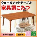 家具調こたつ DNK-P90 90×60cm 長方形 200W 布団レス