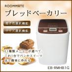 Yahoo!通販.comブレットベーカリー パン焼き機 ホームベーカリー 0.5斤 1斤 家庭用ベーカリー ROOMMATE EB-RMHB1G 米粉パン