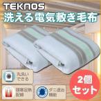 電気敷き毛布 2個セット 140×80cm シングルサイズ相当 電気毛布 心地よい温もりで快適睡眠 TEKNOS テクノス EM-507M