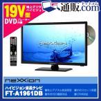 ショッピング液晶テレビ 液晶テレビ DVDプレーヤー搭載 nexxion FT-A1961DB 送料無料