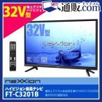 ショッピング液晶テレビ 液晶テレビ nexxion FT-C3201B 32V型 ブラック 地上デジタル 外付HDD対応 送料無料