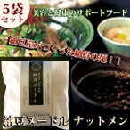 納豆麺 納豆ヌードル ナットメン 5袋 グリーンパール納豆本舗 代引不可