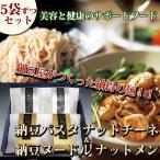 納豆麺 納豆ヌードル・納豆パスタセット お中元 グリーンパール納豆本舗 代引不可