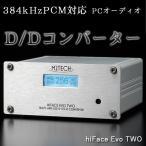 送料無料 D/Dコンバーター 384kHzPCM対応 PCオーディオ M2TECH hiFace Evo TWO 代引不可