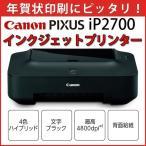 プリンター本体 インクジェットプリンター PIXUS CANON IP2700 本体 印刷 インク A4 はがき ハガキ 年賀状 パソコン 周辺機器 USB 小型 コンパクト