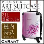 キャラート アートスーツケース 広純 牡丹(パープル) 機内持込 J10103 1〜4泊向きスーツケース 代引不可 同梱不可