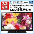 ショッピング液晶テレビ 送料無料 液晶テレビ 32V LED液晶テレビ 三菱 LCD-32LB7H LED ネットワーク機能 外付けハードディスク対応