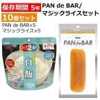 非常食 10個セット保存食 長期保存パン パンデバー PANdeBAR マジックライス いざという時の非常食 セット サタケ