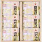 白石温麺乾麺セット 100g×24束 食べやすいく...