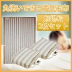 電気毛布 敷き電気毛布 かけ電気毛布 丸洗い ひざ掛け ダニ退治 電気ひざ掛け ブランケット 188×130cm NA-013K 2個セット