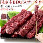 国産牛BBQステーキ串約60g×5本(約300g) 希少部位「カイノミ」100%使用!!