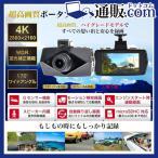ショッピングドライブレコーダー ドライブレコーダー RAMASU RA-DK400 送料無料