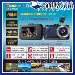 ショッピングドライブレコーダー ドライブレコーダー RAMASU RA-DW300 送料無料