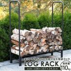 薪ラック 幅108cm 耐荷重110kg ログラック 薪ストッカー 薪置き場 薪ストーブ 薪割り キャンプ BBQ SunRuck サンルック SR-5631F
