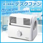 卓上扇風機 デスクファン TEKNOS テクノス TI-2001 ホワイト コンパクトサイズ ミニ扇風機 小型扇風機 コンセント式 省スペース