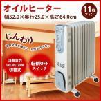 オイルヒーター 木造 6畳 コンクリート 8畳 空気を汚さないヒーター テクノス TOH-1201