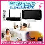 送料無料 液晶モニター 防水ワイヤレスモニター 10インチ お風呂 テレビ 防水 グッズ ザバディ ツインバード 癒し