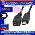 変換名人 USBmini延長ケーブル20 フル結線  USBM5 CA20F 1コ入