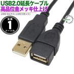 変換名人 極細USBケーブルAオス-Aメス 1m USB2A-AB CA100
