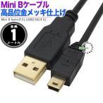 金メッキ ミニUSBケーブル 1m MiniUSB(オス)-USB2.0Aタイプ(オス)金メッキ端子・極細高品質ケーブル・充電・電力供給 USB2A-M5/CA100 デジパラH90245 変換名人