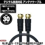 アンテナケーブル30cm F端子(オス)⇔F