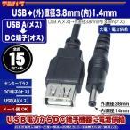 USB(メス)→(外側直径3.8mm内側直径1.4mm) DC端子(オス)電源供給ケーブル 15cm COMON 2A-3814 デジパラ C82937 (メ15%)