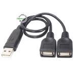 USB2分配ケーブル 30cm USB2.0Aタイプ(オス)-USB2.0Aタイプ(メス)x2  プリンター ハードディスク 周辺機器接続 COMON 2A-Y デジパラC79685