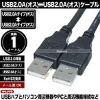 USBケーブル 1m USB2.0Aタイプ(オス)-USB2.0Aタイプ(オス)  USBハブ 周辺機器接続等 COMON 2AA-10 デジパラC13399