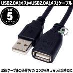 USB延長ケーブル 5m USB2.0Aタイプ(オス)-USB2.0Aタイプ(メス)  USBケーブル延長やPCからちょいと出し COMON 2AAE-50 デジパラC11432