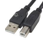 USBケーブル 5m USB2.0Aタイプ(オス)-USB2.0Bタイプ(オス)  プリンター ハードディスク 周辺機器接続 COMON 2AB-50 デジパラC11081