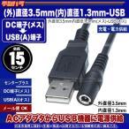 (外側直径3.5mm内側直径1.3mm) DC端子(メス)→USB(オス)電源供給ケーブル 15cm COMON 3513-2A デジパラ C84559 (メ15%)