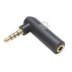 3.5mmステレオ(3極)→4極3.5mmステレオ変換アダプタ L型タイプ COMON 35S-435L L型で脱落、破損防止 デジパラ C84061