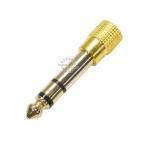 3.5mmステレオ(3極)→6.3mmステレオ変換アダプタ 金メッキ COMON 35S-63S マイク・ヘッドホン端子変換 デジパラ C60508
