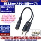3.5mmステレオ(3極)メス-3.5mmステレオ(3極)オスx2 オーディオ分配ケーブル 長さ:約20cm COMON 35SF-35SM2 デジパラ C66326